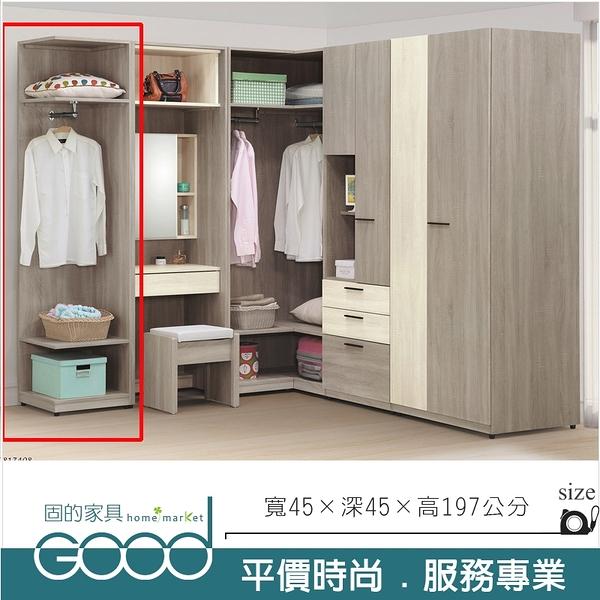 《固的家具GOOD》182-9-AT 丹妮絲轉角衣櫃【雙北市含搬運組裝】