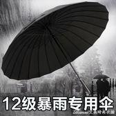 24骨長柄雨傘男黑色大號雙人直柄傘三人加固超大復古抗風暴廣告傘艾美時尚衣櫥igo