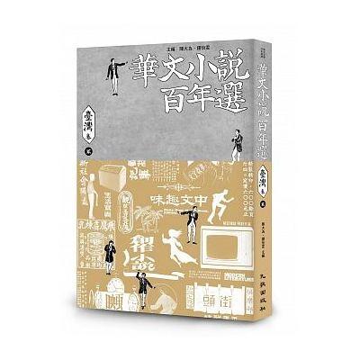 華文小說百年選(臺灣卷2)