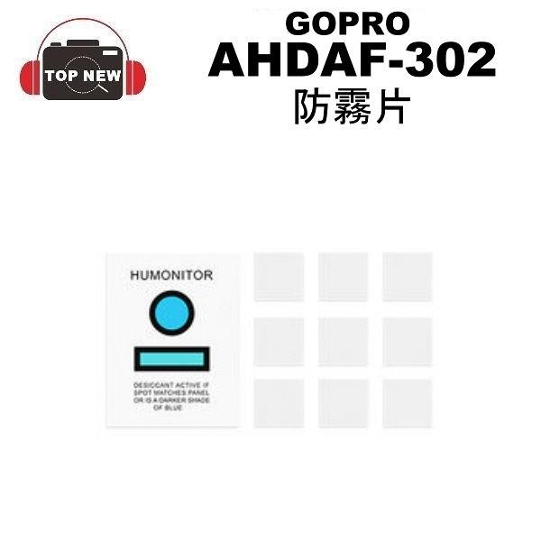 GOPRO AHDAF-302 防霧片 原廠配件 配件 下水 防水殼 防起霧 適用 HERO HERO8 HERO7 HERO6 台南-上新