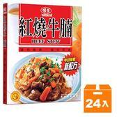 味王調理包-紅燒牛腩200g(24盒)/箱【康鄰超市】