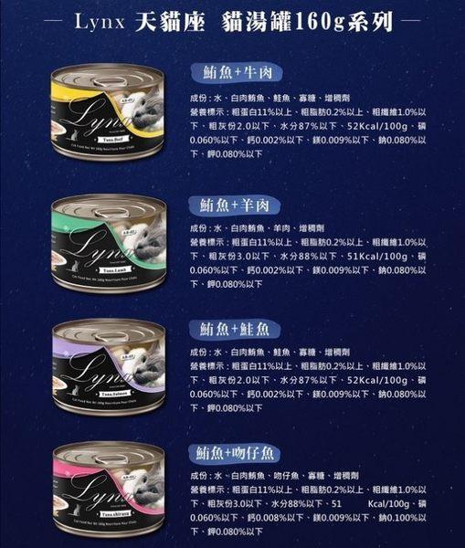 Lynx 天貓座 鮪魚+鮭魚 貓湯罐160g【寶羅寵品】