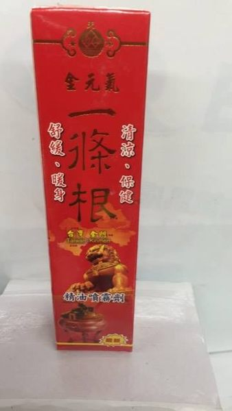 金元氣 一條根 精油噴霧劑 120ml(瓶)*24瓶~送2瓶