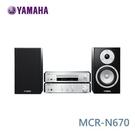 【限量預購中+分期0利率】YAMAHA HiFi 無線組合音響 MCR-N670 可額外接重低音喇叭 台灣公司貨