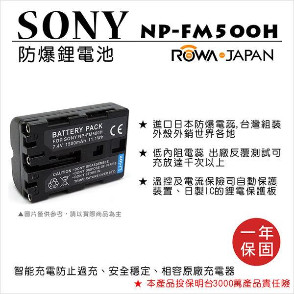 ROWA 樂華 FOR SONY NP-FM500H FM500 電池 外銷日本 原廠充電器可用 保固 A100 A200 A350 A700 A77