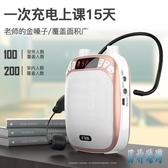 擴音器小型蜜蜂大喇叭導游教師用戶外揚聲器有線話筒教師專用便攜式IP90『男神港灣』