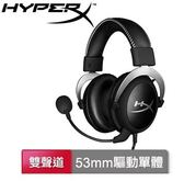 【超人百貨L】2U912 Kingston 金士頓 HyperX Cloud Silver 電競耳機 耳罩式 封閉式