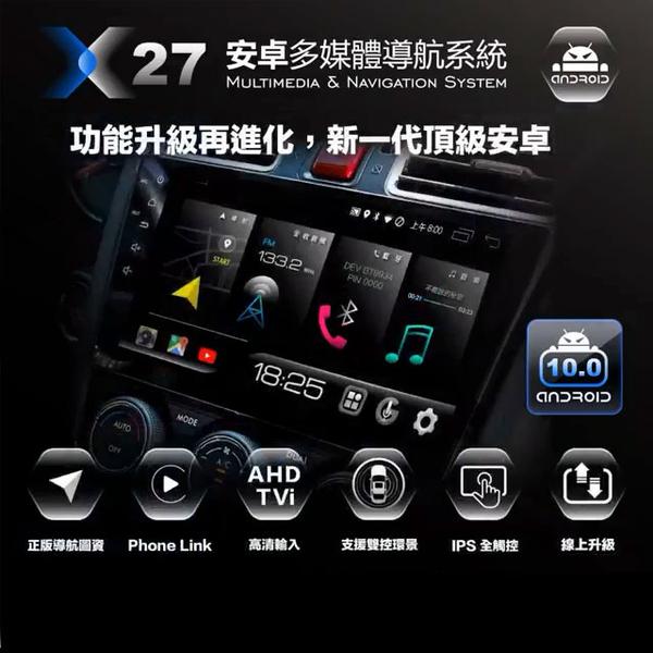 【JHY】2015~年三菱Outlander專用10吋螢幕X27系列安卓機*Phone Link*大4核心4+64