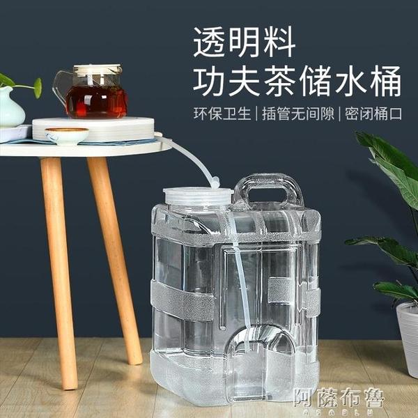 水桶 功夫茶具儲水桶茶幾台家用桶裝礦泉水桶戶外車載pc透明純凈飲水桶 阿薩布魯