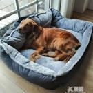 狗窩冬天保暖狗床大型犬金毛狗狗沙發可拆洗墊子四季通用寵物用品 3C優購