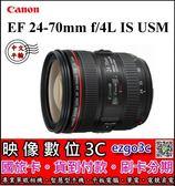 《映像數位》CANON EF 24-70mm F4L IS USM 【平輸】【白盒包裝】**