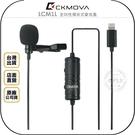《飛翔無線3C》CKMOVA LCM1L 全向性領夾式麥克風◉公司貨◉蘋果接頭◉線長6m◉手機錄音◉直播收音