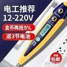 電筆測電筆2018電工專用多功能家用感應試電筆數字高精度線路檢測【名購新品】