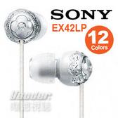 【曜德】SONY MDR-EX42LP 耳道式耳機 Jienne CHIC 系列 造型優雅華麗 /送收納盒