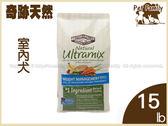 寵物家族*-Ultramix奇跡天然寵物食品-室內犬配方15lb-送奇跡400g*2(口味隨機)