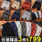 任選3件799短褲休閒短褲素色簡約棉麻休...