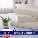 【現貨】100%天然乳膠枕 泰國乳膠 人體工學 顆粒按摩 彈力支撐 止鼾高彈 枕頭 防蹣 抗菌 BEST寢飾