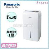 Panasonic【F-Y12EM】國際牌6公升除濕機 【德泰電器】