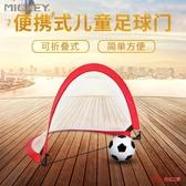 足球門 足球訓練器材兒童足球門便攜式可摺疊足球門小球門 小網眼防漏球T 2色