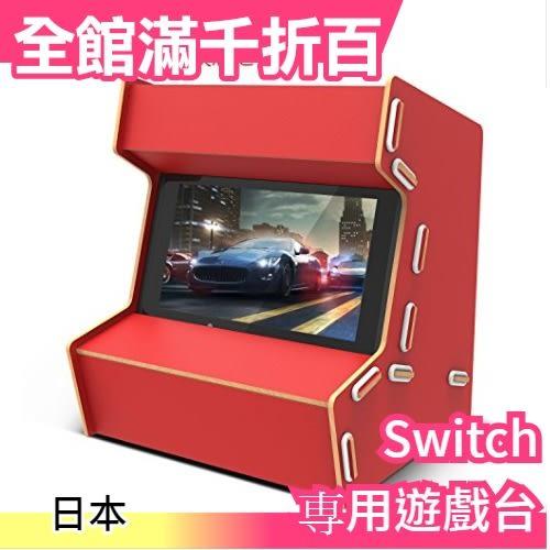 【小福部屋】【紅色】日本 Nintendo Switch LABO 組裝 遊戲機台 任天堂 摺紙支架 控制器 DIY