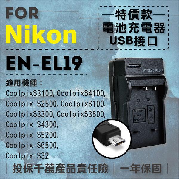 @攝彩@超值USB充 隨身充電器 for nikon en-el19 行動電源 戶外充 體積小 一年保固