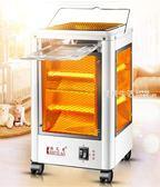 暖風機 五面取暖器燒烤型烤火爐小太陽家用暖風機四面電熱扇烤火器電暖氣·夏茉生活YTL
