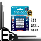 【EC數位】Panasonic 國際 eneloop 低自放電充電電池 4號 800mAh AAA 4號