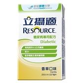 立攝適 糖尿病專用(香草) 237ml x24入【瑞昌藥局】002070