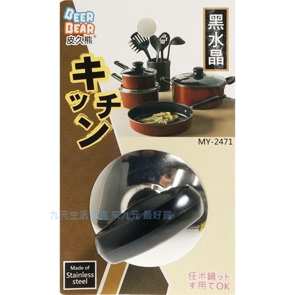 【九元生活百貨】皮久熊 黑水晶鍋蓋頭 鍋蓋替換頭