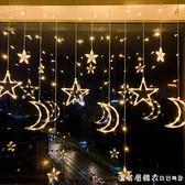 led星星燈飾彩燈閃燈串燈滿天星家用圣誕裝飾品房間窗簾臥室布置 美眉新品