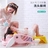 洗頭神器兒童洗頭躺椅可摺疊寶寶洗頭椅加大號小孩洗頭床洗發架 igo電購3C