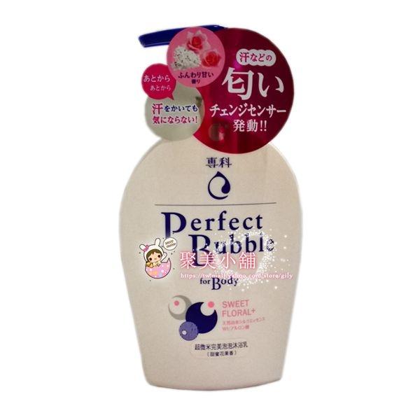 SHISEIDO 資生堂 洗顏專科 超微米完美泡泡沐浴乳500ml (甜蜜花果香) PERFECT【聚美小舖】