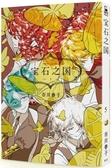 寶石之國(5)【贈台灣限定明信片套組+閃膜書籤】【城邦讀書花園】