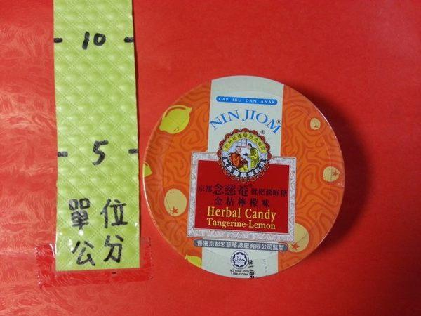 308986#京都念慈菴 金桔檸檬味 枇杷潤喉糖 60g