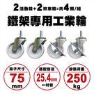 75mm白色工業輪(適用ㄧ吋管)
