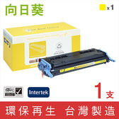 [Sunflower 向日葵] for HP Q6002A (124A) 黃色環保碳粉匣