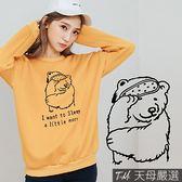【天母嚴選】愛睏北極熊圖印寬版內刷毛大學T(共三色)