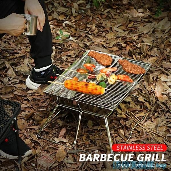 燒烤架 戶外折疊燒烤爐加厚201不銹鋼多功能燒烤架野餐木炭烤肉爐小號 WJ中秋節