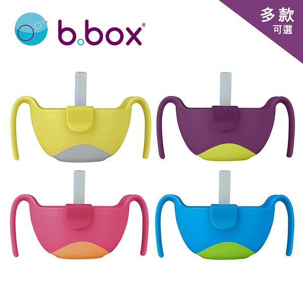 澳洲 B.Box 專利吸管三用碗 -多款可選