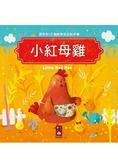 小紅母雞 寶寶的12個經典童話故事11