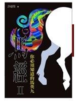 二手書博民逛書店 《馬經Ⅱ:你必須知道的馬英九》 R2Y ISBN:9866789187│許建榮