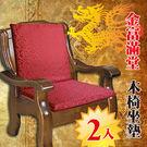 《Embrace英柏絲》厚實L型 木椅坐墊 (金富滿堂-紅) 兩入裝