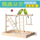 鳥站架 訓練架 鸚鵡訓練游樂園大號虎皮牡丹小太陽和尚爬梯站架鳥秋千