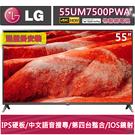 《送壁掛架及安裝》LG樂金 55吋55UM7500 雙規4K HDR10/HLG智慧物聯網液晶電視(55UM7500PWA)