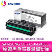 分期0利率  三星 SAMSUNG CLT-K506L/K506L 原廠黑色高容量碳粉匣  適用機型: CLP-680ND/CLP680ND/680ND