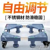 全自動冰箱滾筒洗衣機底座置物托架腳架墊高通用支架子移動萬向輪CY『新佰數位屋』