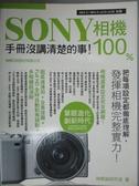 【書寶二手書T8/攝影_ZAB】SONY 相機 100%手冊沒講清楚的事_施威銘研究室