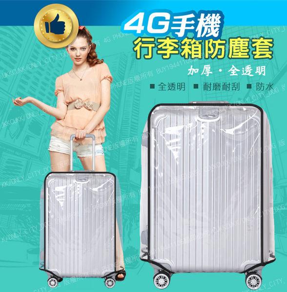 全透明行李箱套 行李箱保護套 拉杆箱 防塵套 防水耐磨 20吋 22吋 24吋 26吋【 4G手機】