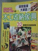 【書寶二手書T4/設計_XDY】木工收納傢俱_西片尚樹