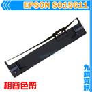 九鎮資訊 EPSON S015611 相容色帶 LQ-690C/LQ-695C/690/LQ690/LQ-690C